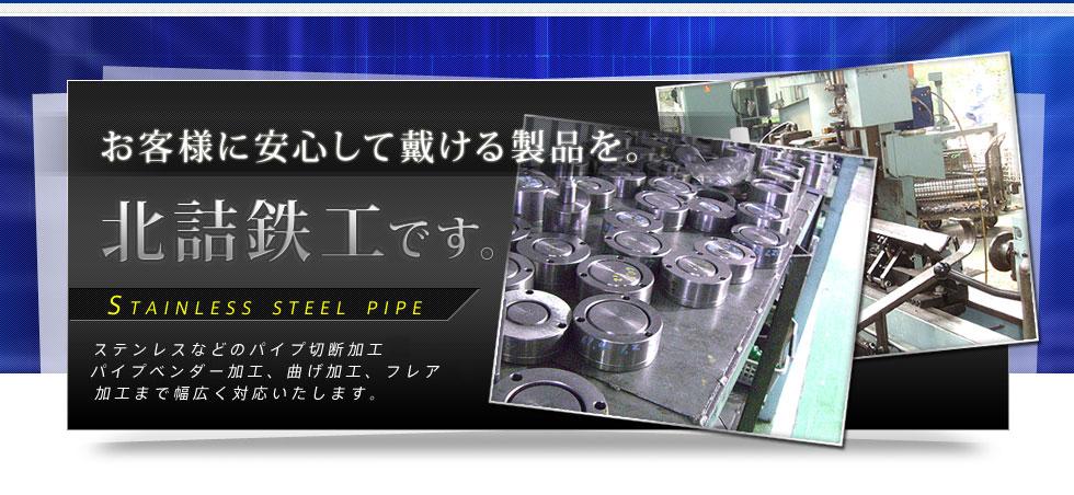 お客様に安心して戴ける製品を。北詰鉄工です。