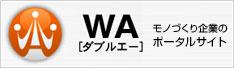 WA[ダブルエー]モノづくりの企業のポータルサイト